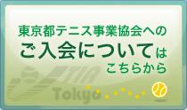 東京都テニス事業協会へのご入会についてはこちらから