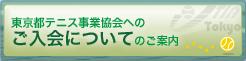 東京都テニス事業協会へのご入会についてのご案内